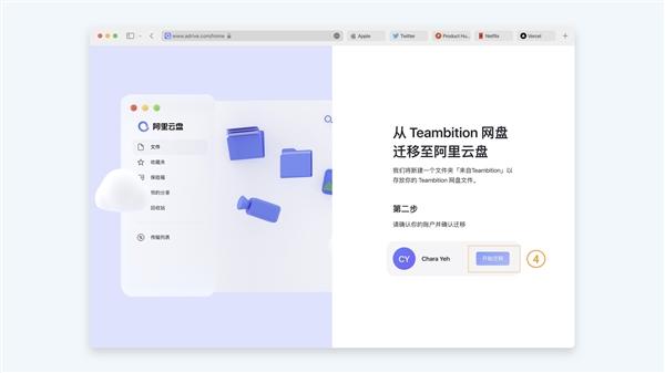 奇怪的搭档百度,阿里Teambition网盘本月底正式下线:文件可迁移阿里云盘 附方法-奇享网