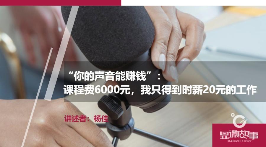 """""""你的声音能赚钱"""":课程费6000元,我只得到时薪20元的工作"""