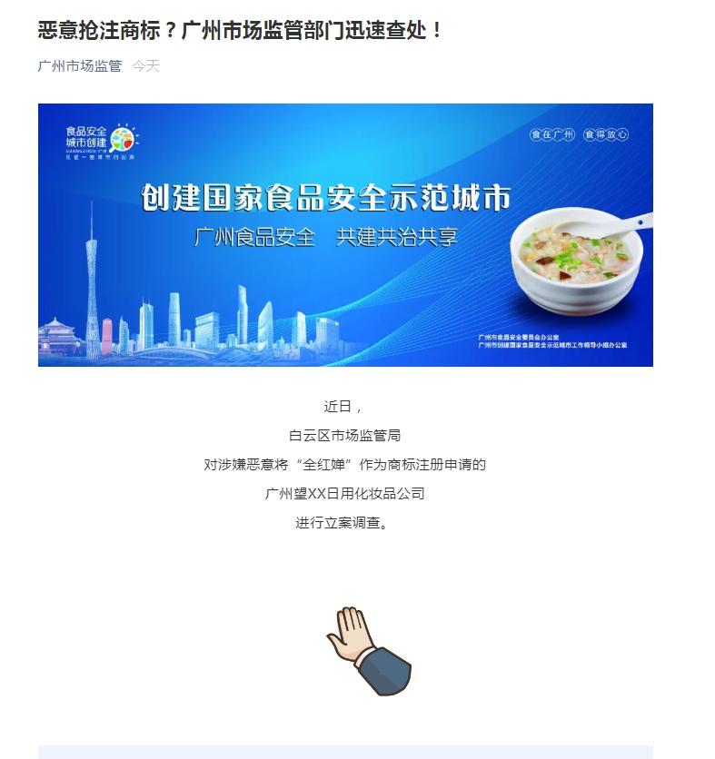 """恶意抢注""""全红婵""""商标?广州市场监管部门立案查处"""