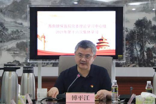 海南银保监局党委理论学习中心组召开2021年第十六次集体学习会