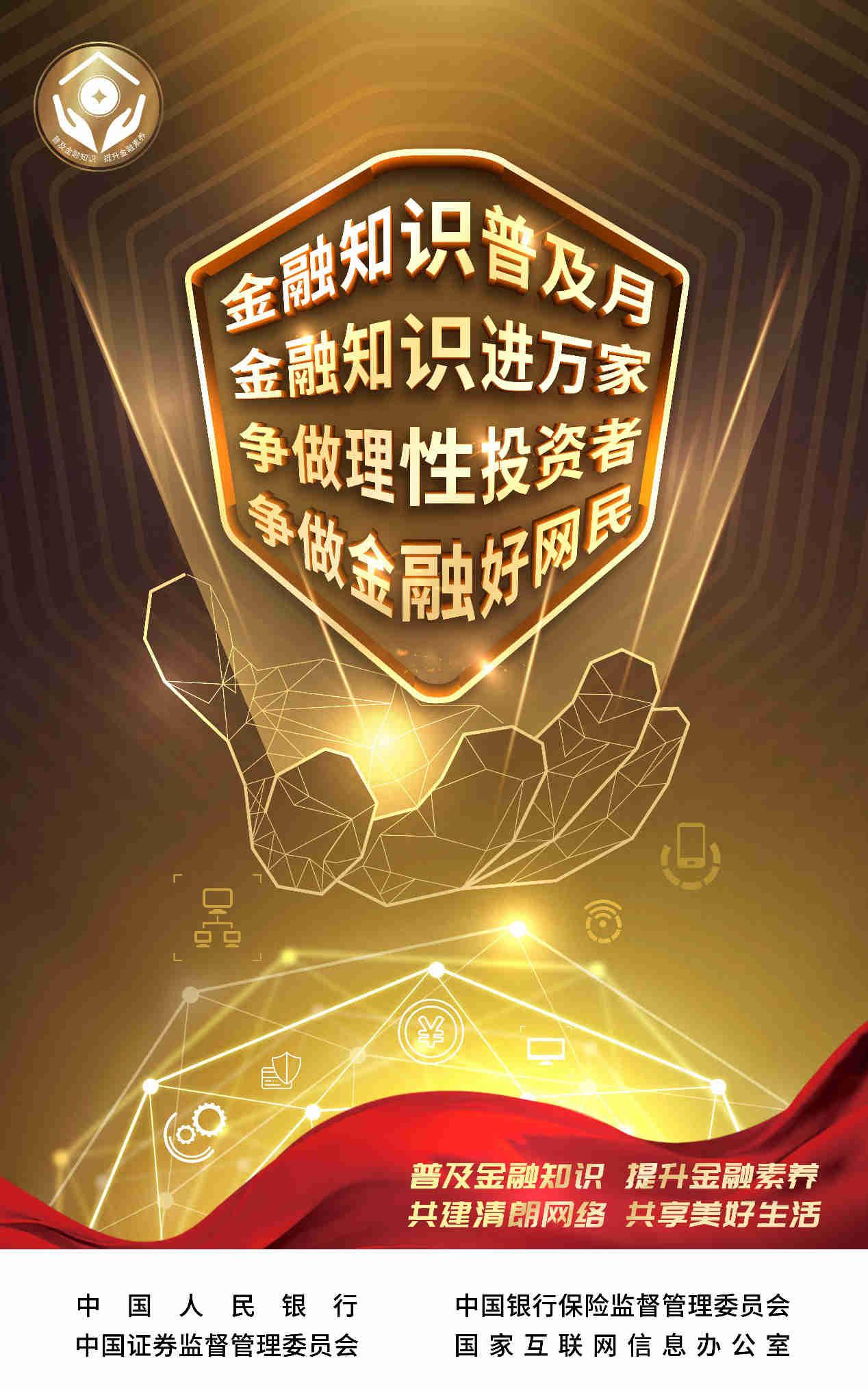 """国华人寿 """"金融知识普及月""""超有料  联合银行直播分享精彩连连"""