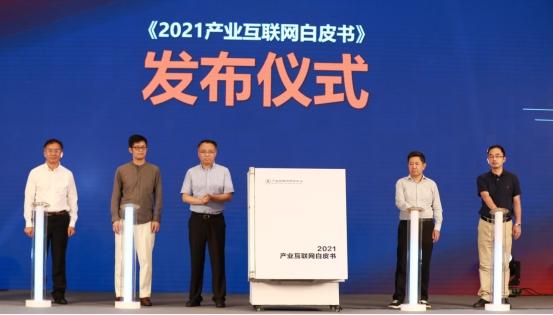 白皮书:产业互联网进入4.0 阶段 区县特色产业数字化迎来爆发