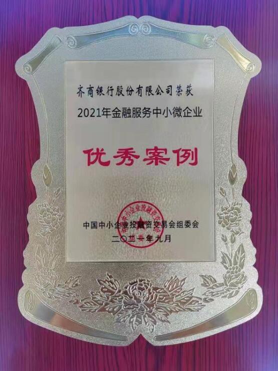 """齐商银行""""e齐惠农贷助力乡村振兴""""荣获2021年金融服务中小微企业优秀案例"""