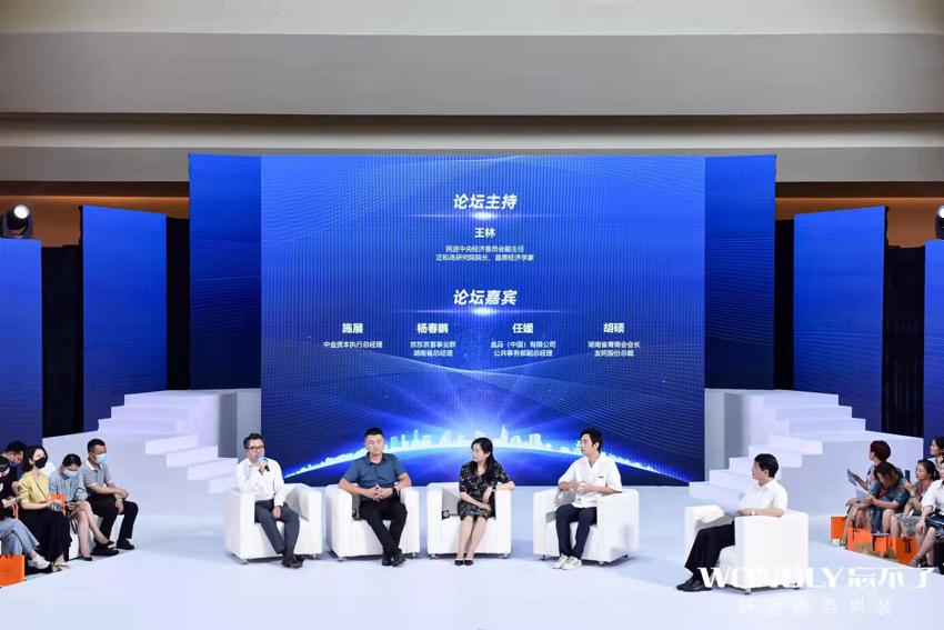 智融湘江·探索消费升级新路径——梅溪湖新零售论坛顺利举行