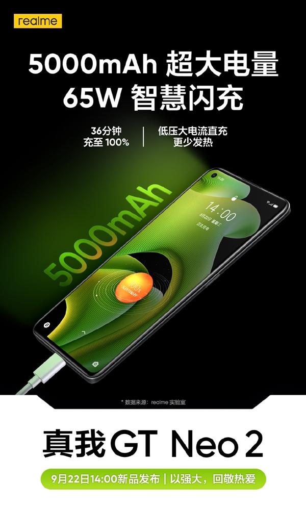 realme GT Neo2配大电池+骁龙870 徐起:可能是最轻薄的5000mAh旗舰