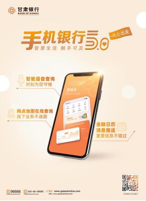 """""""后浪""""来袭!甘肃银行手机银行5.0版智慧""""芯""""更懂你"""
