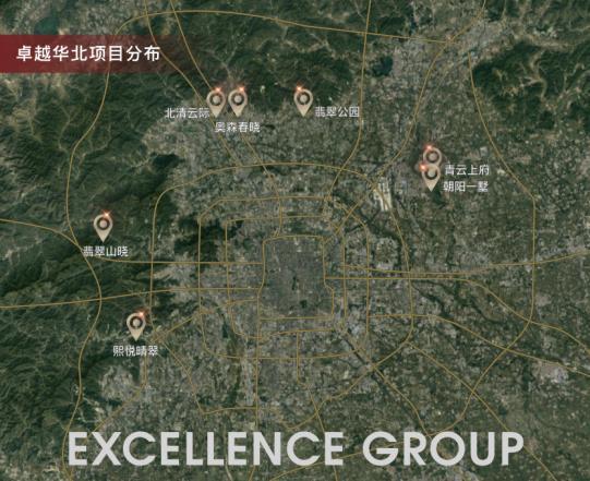 卓越北京项目布局