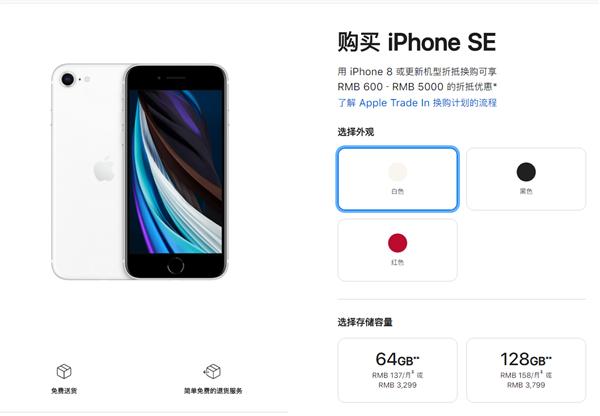 苹果中国官网又调整:清除256GB版iPhone SE 2