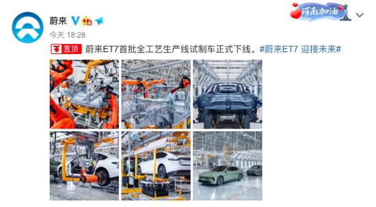 蔚来宣布ET7首批全工艺生产线试制车正式下线