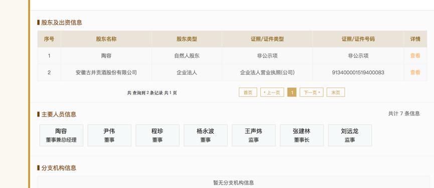 """古井贡酒布局""""酱酒"""" 收购茅台镇珍藏酒业60%股份"""