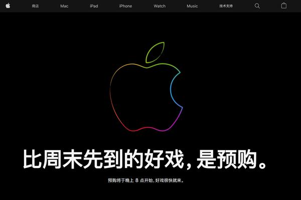 5199元起!iPhone 13今晚20点开启预购:苹果官网已开始维护