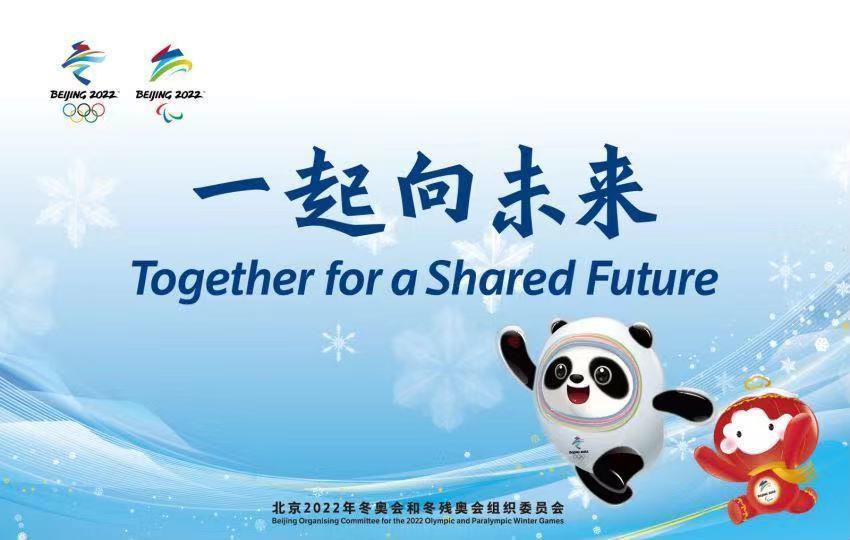 官方发布!北京冬奥会主题口号:一起向未来