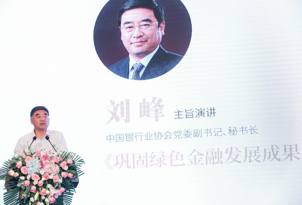 银行业协会秘书长刘峰:助力监管政策落地实施 引领银行业绿色转型发展