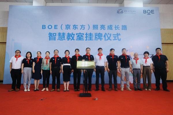 BOE(京东方)智慧教室在四川雅安挂牌