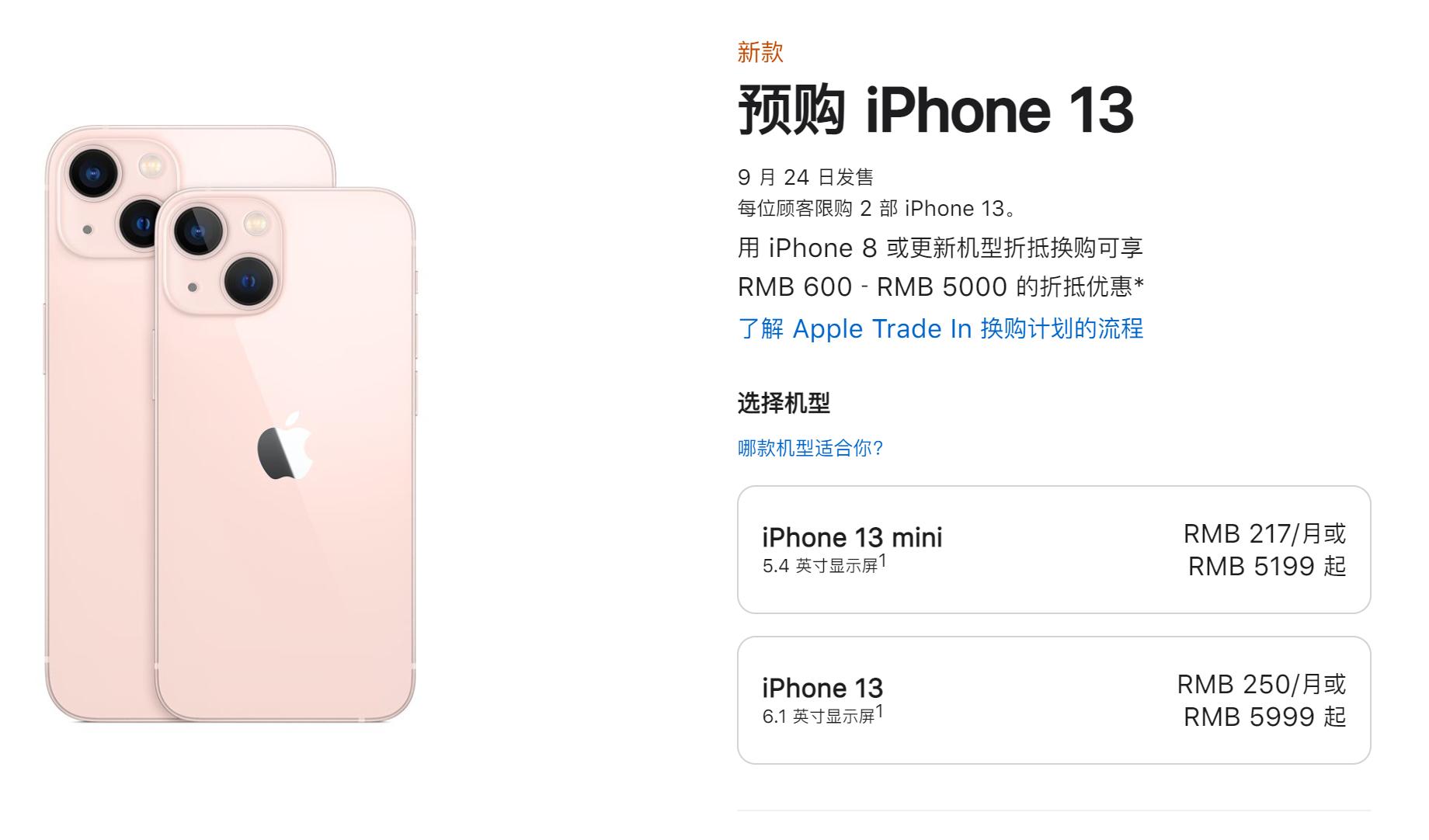降价800元就杀疯了:iPhone13抢购致系统崩溃,晚一分钟下单多等半个月
