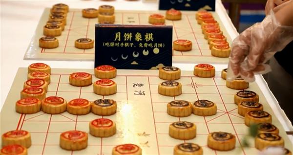 重庆一景区推出象棋麻将月饼:赢了对手可免费吃