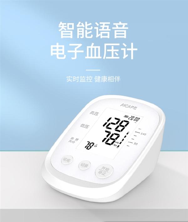 上手即会 掌护全自动智能语音血压计39元抄底:立减80元