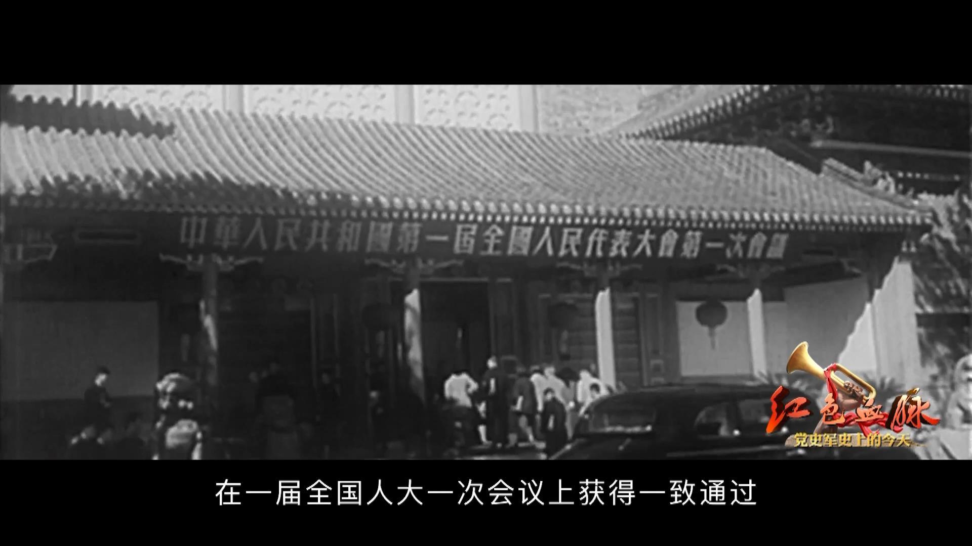 红色血脉——党史军史上的今天丨9月20日 新中国第一部宪法诞生