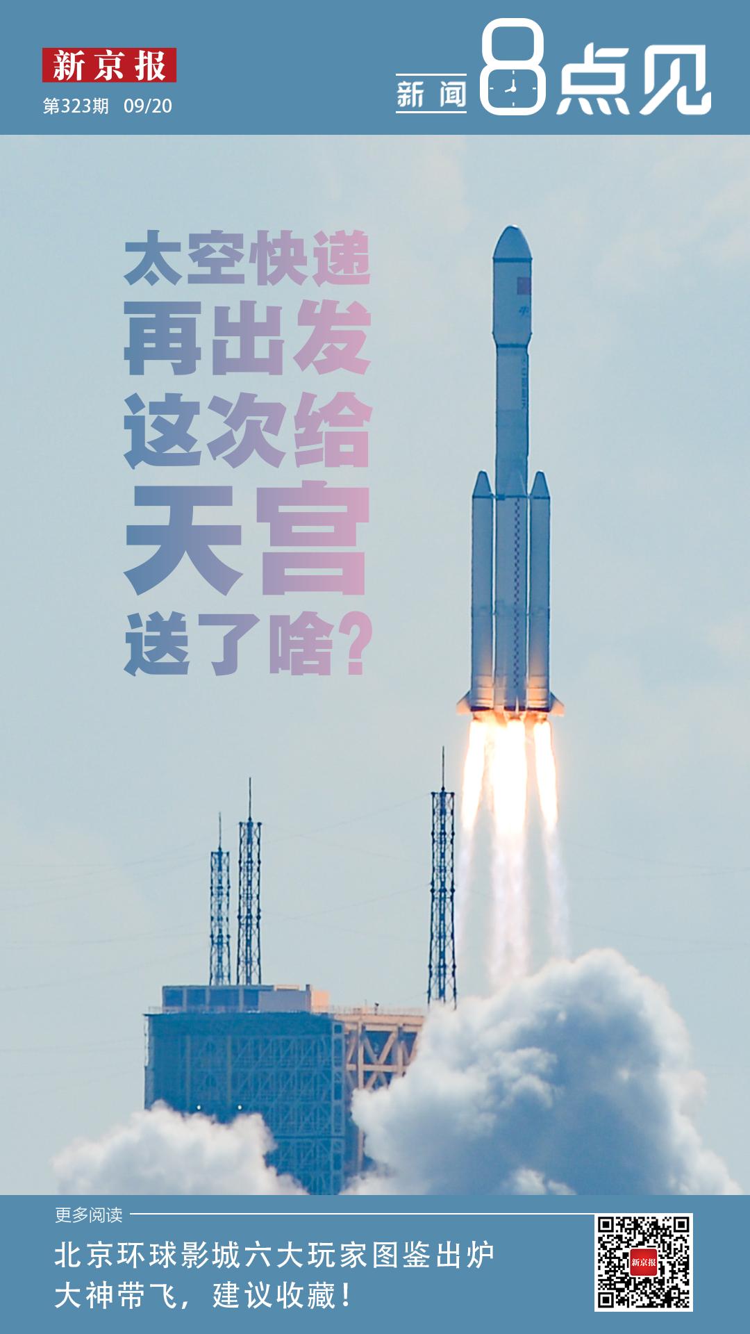 """新闻8点见丨中秋前夕,""""太空快递""""再出发!"""