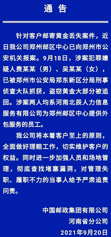 女子EMS邮寄11万元黄金失踪!中国邮政:2名犯罪嫌疑人已被抓
