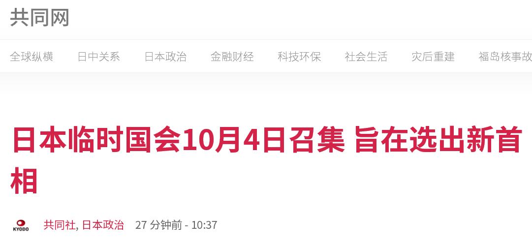 旨在选出新首相!日媒:日本政府决定10月4日召集临时国会