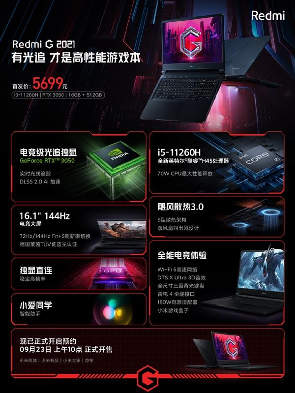 Redmi G游戏本京东开启预约:第11代酷睿i5+RTX 3050 5699元