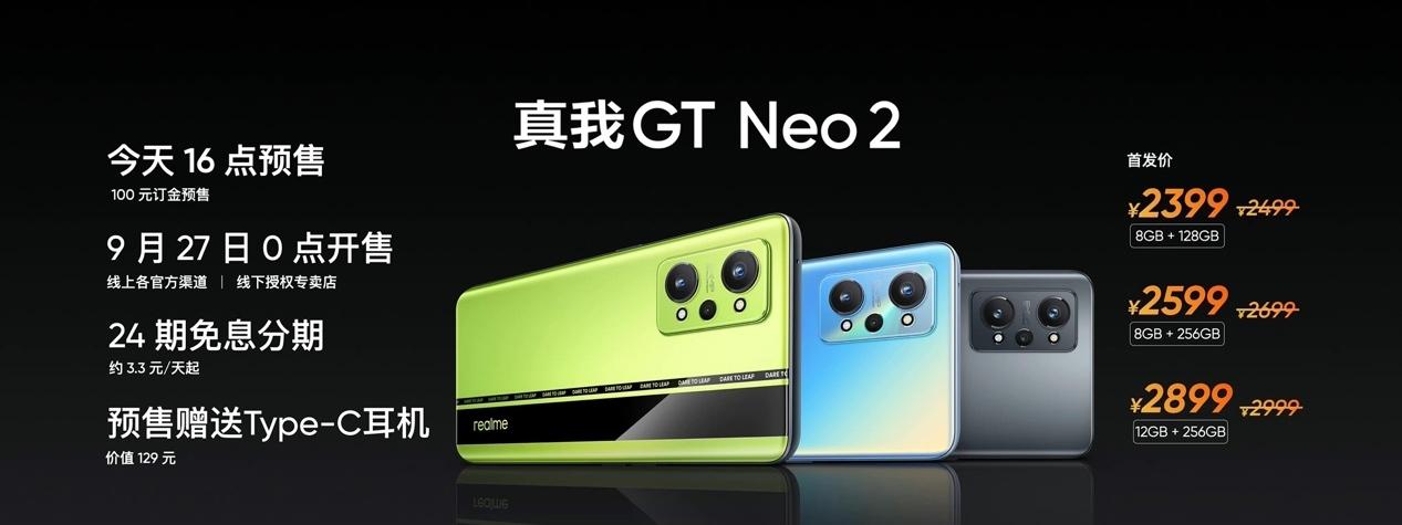真我GT Neo2发布 首发金刚石冰芯散热搭骁龙870售2499元起