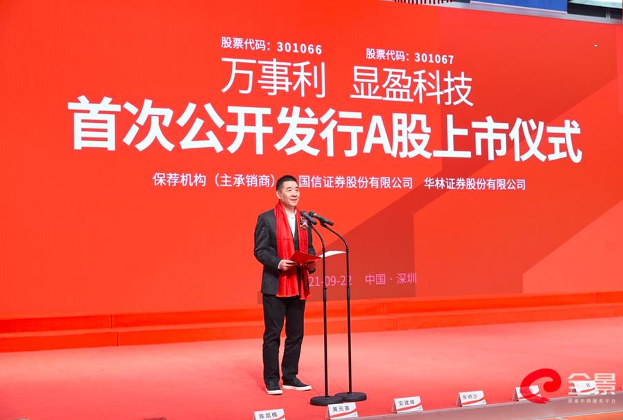 """[新股]""""中国丝绸文创第一股""""万事利登陆深交所创业板 首日收涨285.50%"""