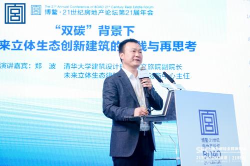 """聚焦楼宇经济发展 """"数字科技赋能高质量发展论坛""""在沪举行"""