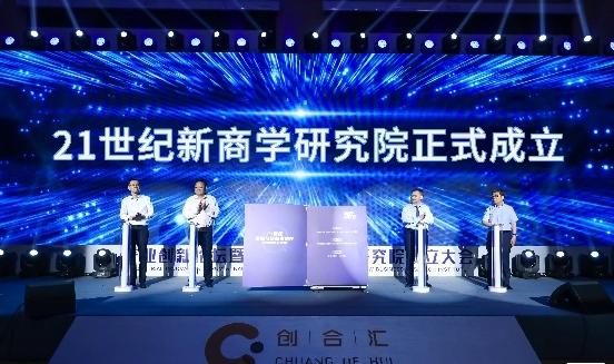 点燃创新引擎,赋能企业增长!创合汇产业创新论坛开幕!