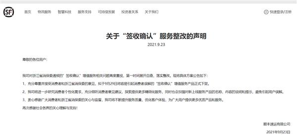 浙江省消保委点名后 顺丰将下架签收确认增值服务产品