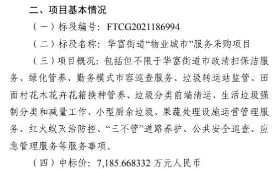 """天健集团全资子公司中标""""华富街道'物业城市'服务采购项目""""中标价7185.67万"""