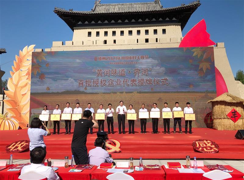 庆丰收,感党恩!德州2021年中国农民丰收节开幕