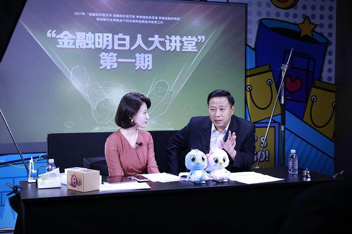 深圳金融宣教创新接地气 金融明白人大讲堂首期正式开播