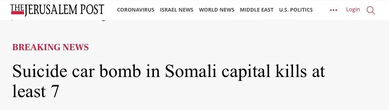快讯!索马里总统府附近发生自杀式汽车炸弹爆炸 至少7人死亡
