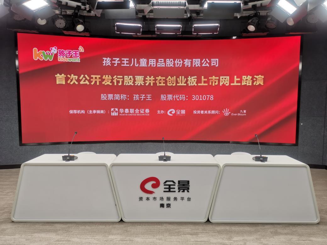 孩子王首次公开发行股票并在创业板上市网上路演成功在全景南京路演中心举行