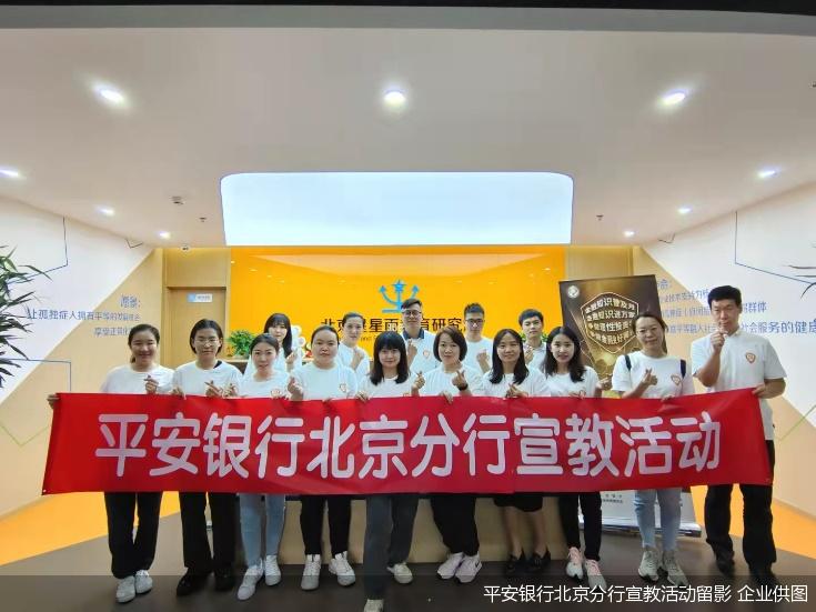 """平安银行北京分行开展关爱""""星星的孩子""""志愿者活动"""