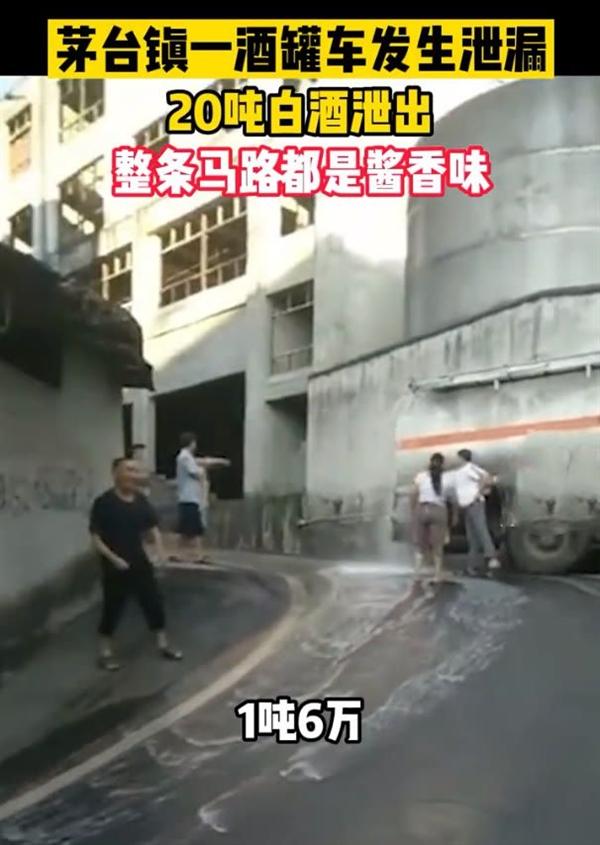 茅台镇20吨白酒泄漏满街飘香 120万被白白浪费:网友高喊太可惜