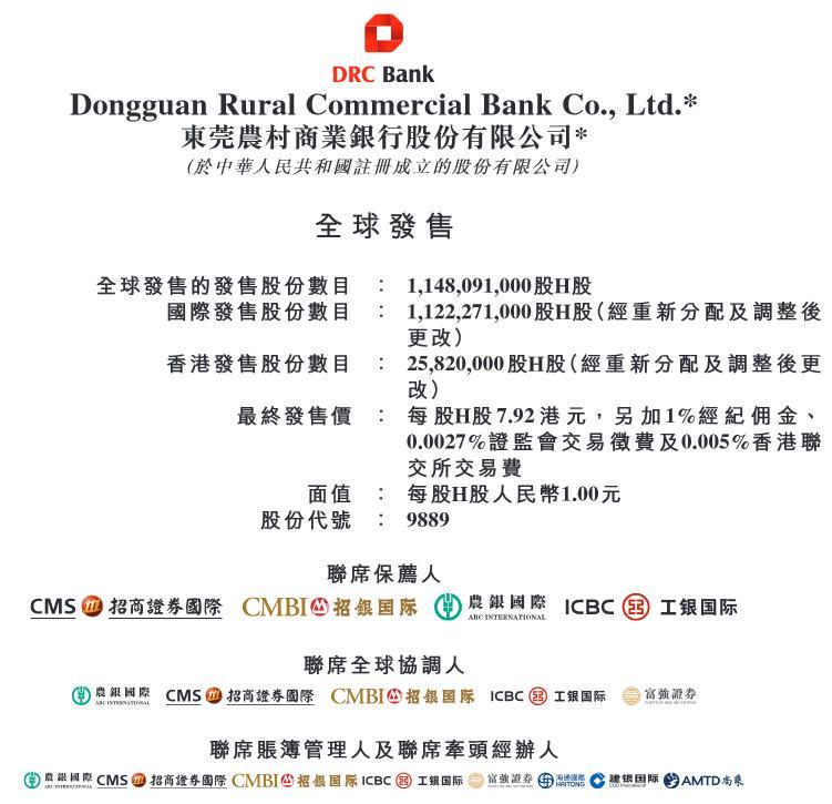 东莞农商银行每股发售股份7.92港元 预计9月29日上市