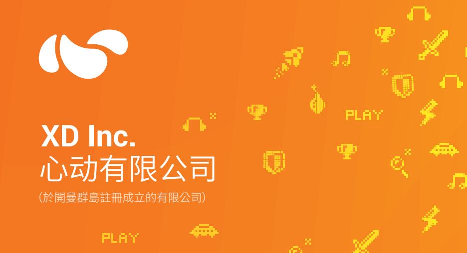 【权益变动】心动公司(02400.HK)获董事会主席黄一孟增持10万股