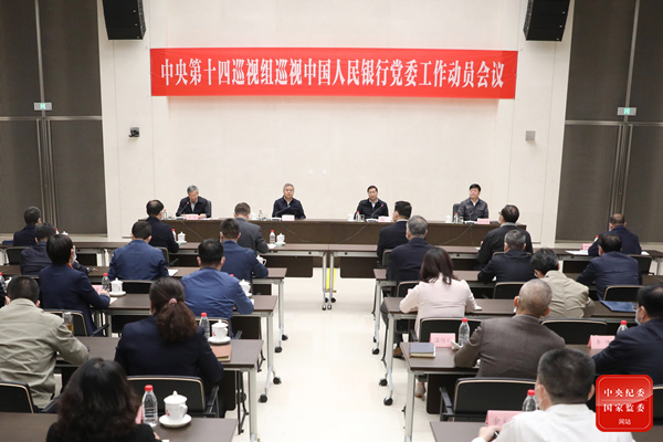中央第十四巡视组巡视中国人民银行党委工作动员会召开