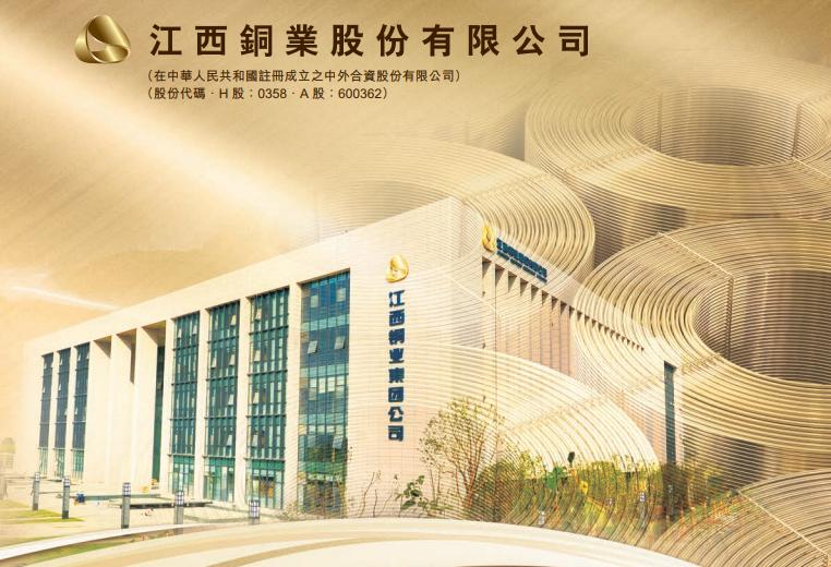 江西铜业(00358.HK)料前三季度归母净利同比增179%至209%