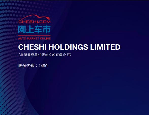 CHESHI(01490.HK):微网基金同意认购基金的有限合伙权益