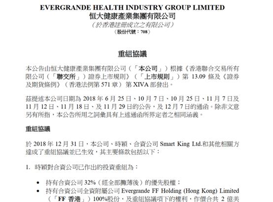 """恒大健康称,公司与时颖公司、合资公司Smart King Ltd(下称""""合资公司"""")和其它相关方达成了重组协议并已生效,主要包括时颖公司对合资公司已作出的投资重组:1)持有其32%的有限股权;2)持有其全资附属公司Evergrande FF Holding(Hong Kong)Limited(即""""FF香港"""",持有法拉第未来的境内相关资产)100%股权,及重组协议下的权利,作价共2亿美元。"""