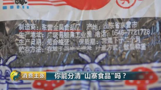 《消费主张》记者发现,2017年12月,原山东东营市食药监局曾发布了3批次的不合格食品,其中2个批次存在食品安全问题的糖果,就是山东东营金昊食品厂。